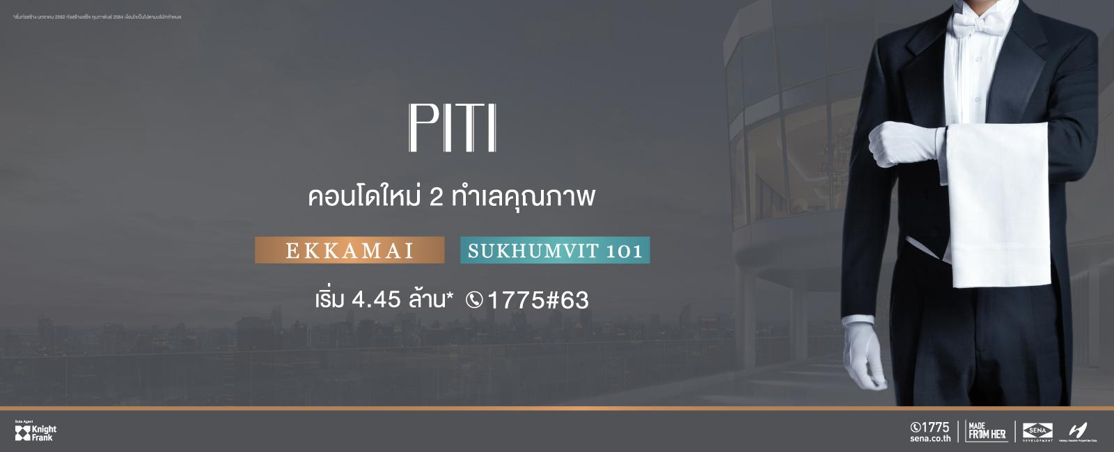 PITI ปีติ...ได้มากกว่า กับรูปแบบใหม่ของการใช้ชีวิต คอนโดใหม่ ทำเลคุณภาพ เริ่ม 4.45 ล้าน*