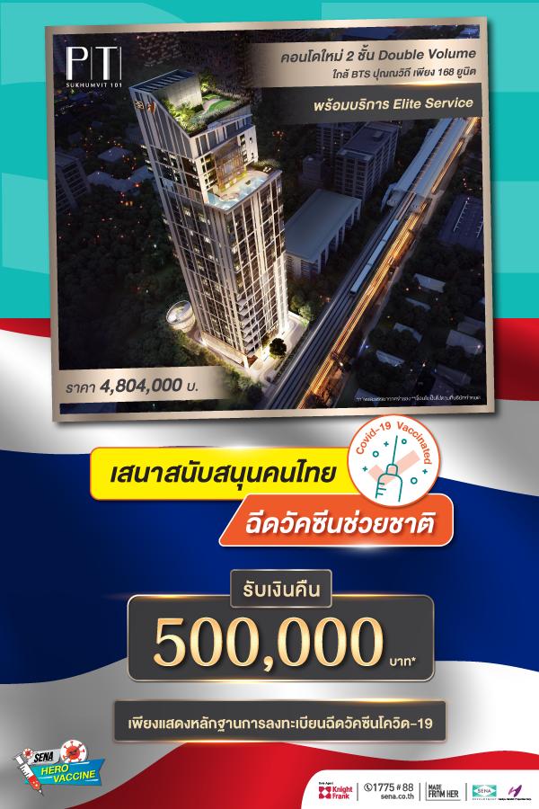 คอนโดใหม่ ปีติ สุขุมวิท 101 | PITI Sukhumvit101 Luxury Condo